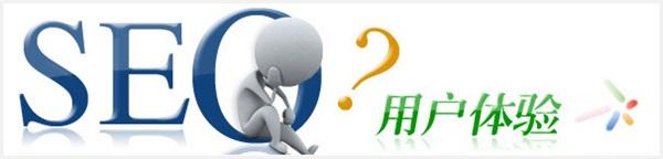 深圳网站优化之如何提升网站用户体验